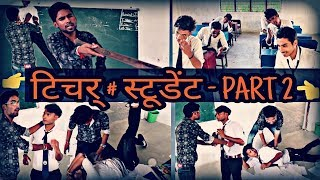 TEACHER STUDENT 2 | SCHOOL BUNK | DESI STUDENTS | COMEDY | FUNNY VIDEO | VD VINES | NEW COMEDY 420