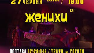 Jenixi Pux 27.06.18 Poltava