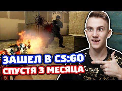 ЗАШЕЛ В CS:GO СПУСТЯ 3 МЕСЯЦА!