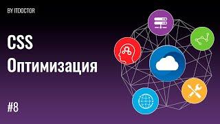 Оптимизатор CSS кода и Сжатие кода Minify/Beautify, Урок №8