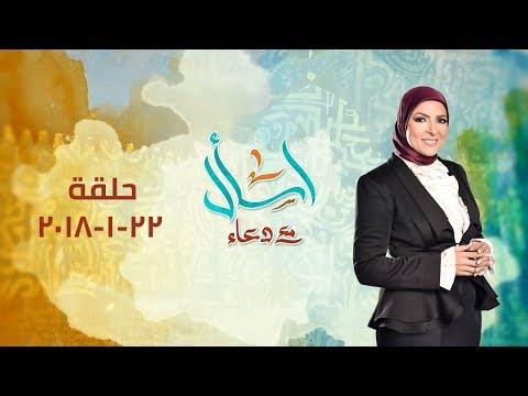 الحلقة الكاملة لبرنامج اسأل مع دعاء بتاريخ 2018/1/22 (الزواج الثاني) مع دعاء فاروق