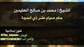 حكم صيام عشر ذي الحجة - الشيخ محمد بن صالح العثيمين