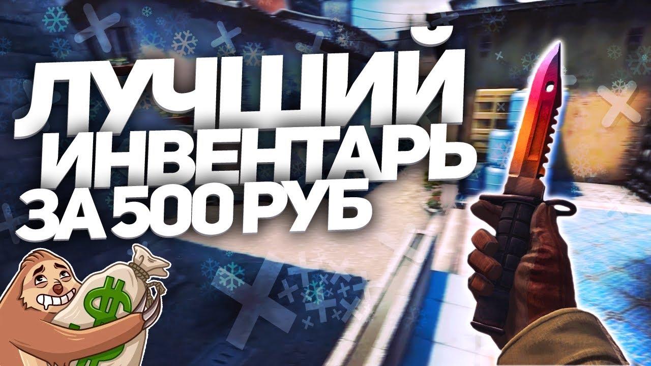 как купить нож за 500 рублей в кс го