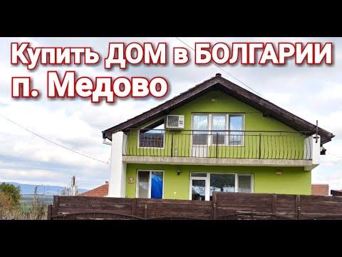 Недвижимость в Болгарии. Купить ДОМ в Болгарии п. Медово Цена 90 000 Евро