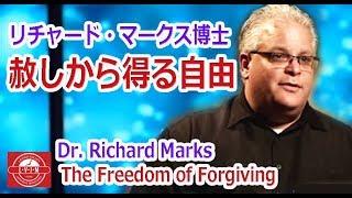 「赦しから得る自由」リチャード・マークス博士-The Freedom of Forgiving - Dr. Richard Marks