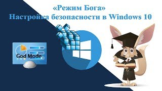 настройка безопасности в Windows 10  Режим Бога