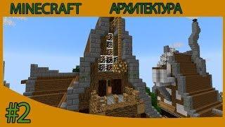архитектура в minecraft #2: Как построить красивую крышу