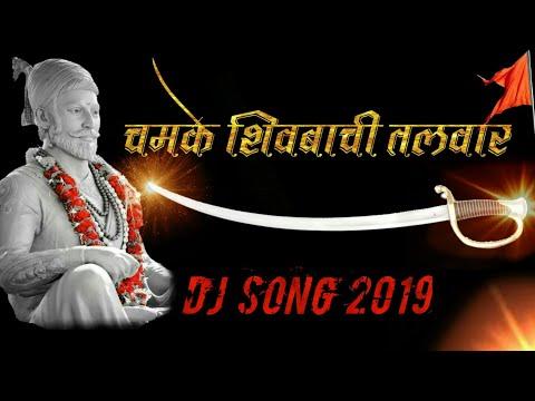 Chamke Shivbachi talwar Dj Song 2017.