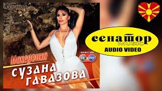 Suzana Gavazova - Makedonka - Audio 2017 - Senator Music Bitola