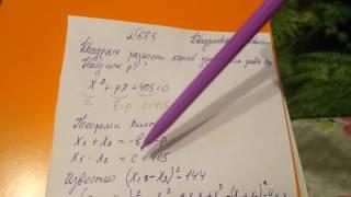 685 Алгебра 8 класс, решение уравнений по теореме Виета примеры