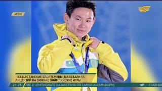Казахстанские спортсмены завоевали 55 лицензий на ОИ-2018
