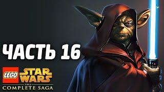 Lego Star Wars: The Complete Saga Прохождение - Часть 16 - ЙОДА И ЧУБАККА