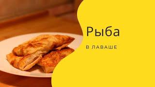 Рыба(минтай) в лаваше, быстрый ужин