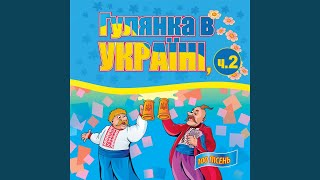 Download Українці Mp3 and Videos