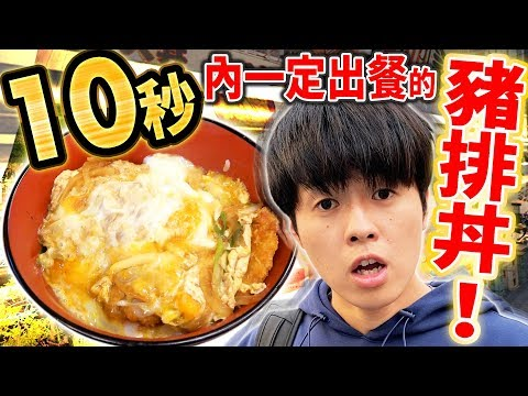 大阪的10秒內一定出餐的的豬排丼!調查看看是不是真的?