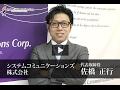 システムコミュニケーションズ株式会社 佐橋 正行 / 日本の社長.tv