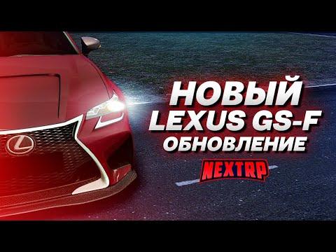 ОБНОВЛЕНИЕ: НОВЫЙ LEXUS GS-F! ТРУДНО ПРИДРАТЬСЯ! ПОЛНЫЙ ТЮНИНГ! (Next RP)
