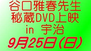 京都宇治 谷口雅春先生 大講演会(ⅮⅤⅮ放映)