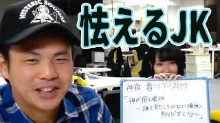 チャンネル登録よろしく! → http://goo.gl/AI0Lri 】 ▽春ツアーのチケ...