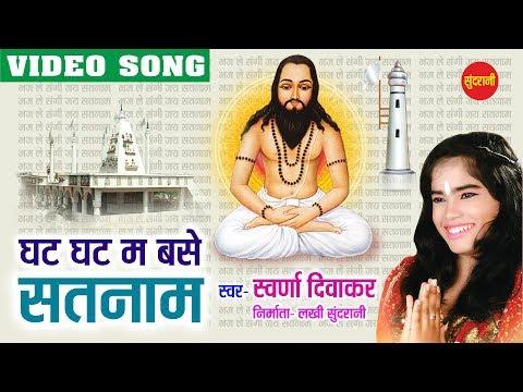 Chattisgarh Ki - Ghat Ghat Mein Base Satnam - Swaran Diwakar - Chhattisgarhi Devotional Song