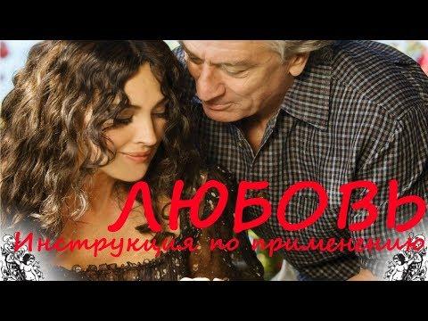 Любовь: Инструкция по применению/ Manuale d'am3re/ 2012/ HD