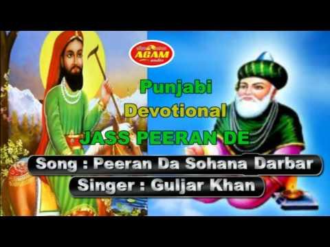 Mea Naal Masani Kheddi | Islamic Punjabi | Peer Malerkotla