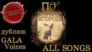 ALL SONGS OVER THE GARDEN WALL русский дубляж от GALA Voices