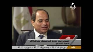 """بالفيديو.. السيسي: قرض """"النقد"""" سيعطي مصداقية لمسار مصر الاقتصادي"""