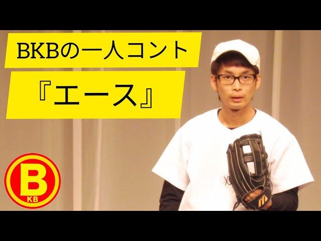 BKBのコント『甲子園のエース』 【公式ネタ】