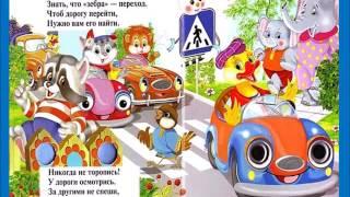 Уроки светофора 1 класс