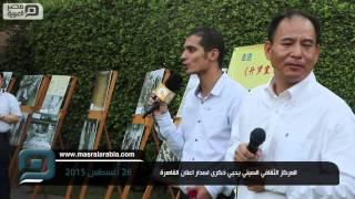 مصر العربية | المركز الثقافي الصيني يحيي ذكرى اصدار اعلان القاهرة