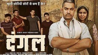Dangal Full Movie Facts | Amir Khan | Zaira Wasim | Shakshi Tanwar | Aparshakti Khurrana