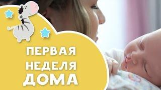 Первая неделя дома [Любящие мамы]