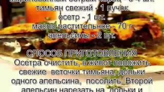 Осетр в домашних условиях.Осетр запеченный с тимьяном и апельсинами