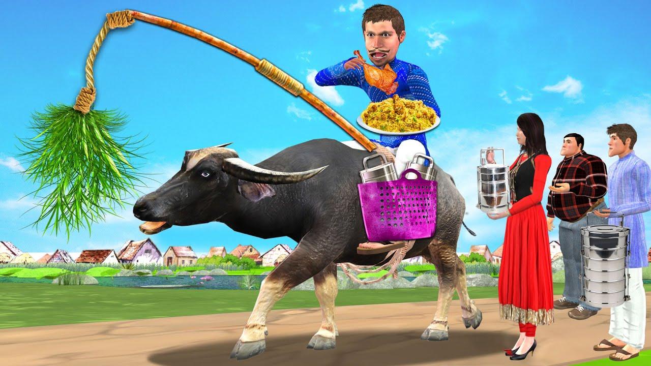 भैंस द्वारा खाना पहुचना Food Delivery On Buffalo Hindi Kahaniya Comedy हिंदी कहानियां Comedy Video