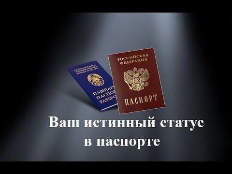 Ваш истинный статус в паспорте