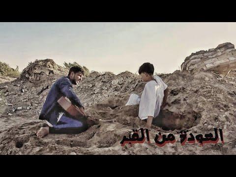 الفلم العراقي العودة من القبر motarjam