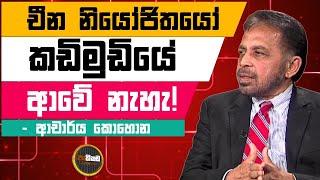 Pathikada,15.10.2020Asoka Dias interviews, Dr. Palitha Kohona, Ambassador designate to China Thumbnail