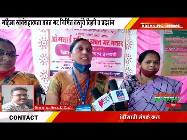 शहादा : उमेद अभियानांतर्गत महिला स्वयंसहाय्यता बचत गट निर्मित वस्तुंचे विक्री व प्रदर्शन