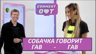 Ольга Бузова & Comment Out - Собачка говорит гав-гав [D&M mix]