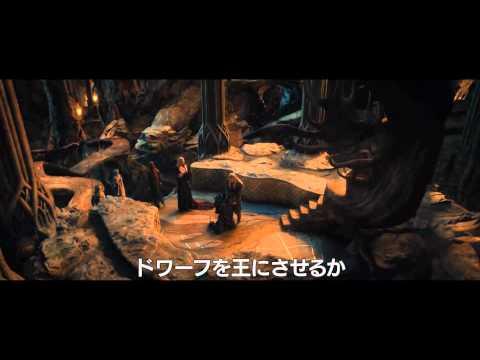 映画『ホビット 竜に奪われた王国』予告編