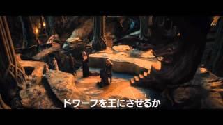 ホビット 竜に奪われた王国