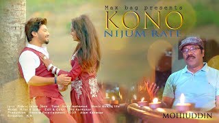 Kono Nijum Rate (কোনো নিঝুম রাতে) l Bangla Song l Mohiuddin l Rifat & Shimu l Max Bag Entertainment