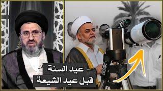 سؤال مهم : متصل لماذا الوقف السني دائما يكون عندهم عيد الفطر قبل الوقف الشيعي ؟| السيد رشيد الحسيني