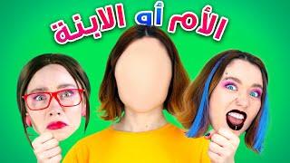 تبادلت الأدوار مع ماما ليوم كامل- فيديو طريف من La La Life Arabic