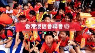 香港浸信會聯會第22屆步行籌款同樂日