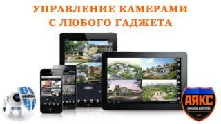видео Современные ip камеры для вашей безопасности