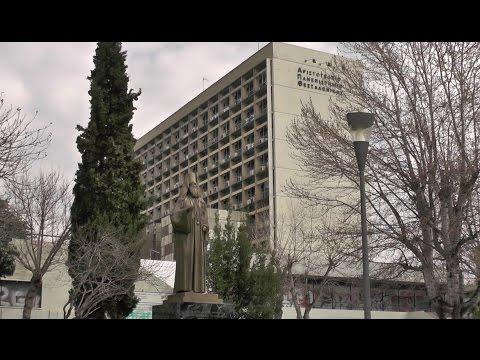 Αριστοτέλειο Πανεπιστήμιο Θεσσαλονίκης / Aristotle University of Thessaloniki