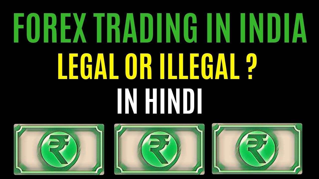 How To Start Currency Trading In India Part 1 Hindi