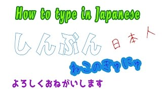 Gambar cover How to type in Japanese